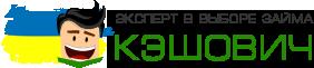 Кэшович — Быстрый кредит на карту Онлайн