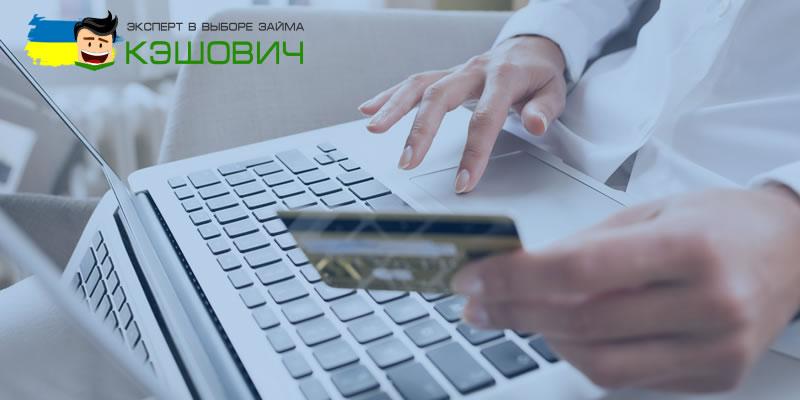 Микрокредиты на карту онлайн